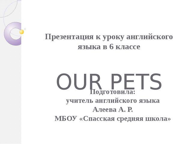 Презентация к уроку английского языка в 6 классе OUR PETS Подготовила: учител...