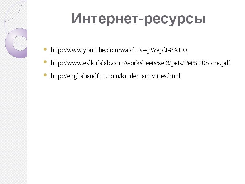 Интернет-ресурсы http://www.youtube.com/watch?v=pWepfJ-8XU0 http://www.eslkid...