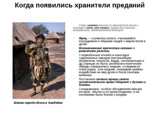 Когда появились хранители преданий Слово «шаман» пришло из эвенкийского языка