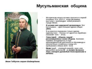 Мусульманская община Исторически начало ислама относится к первой половине VI