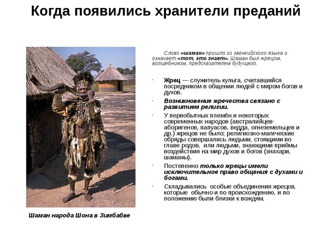 Когда появились хранители преданий Слово «шаман» пришло из эвенкийского языка...