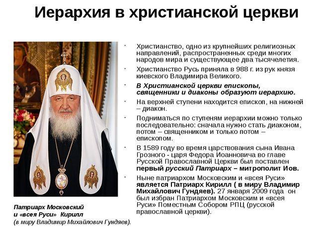 Иерархия в христианской церкви Христианство, одно из крупнейших религиозных н...