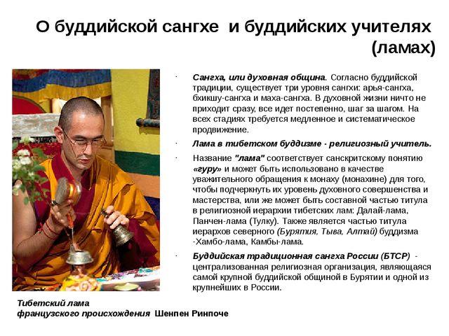 О буддийской сангхе и буддийских учителях (ламах) Сангха, или духовная община...