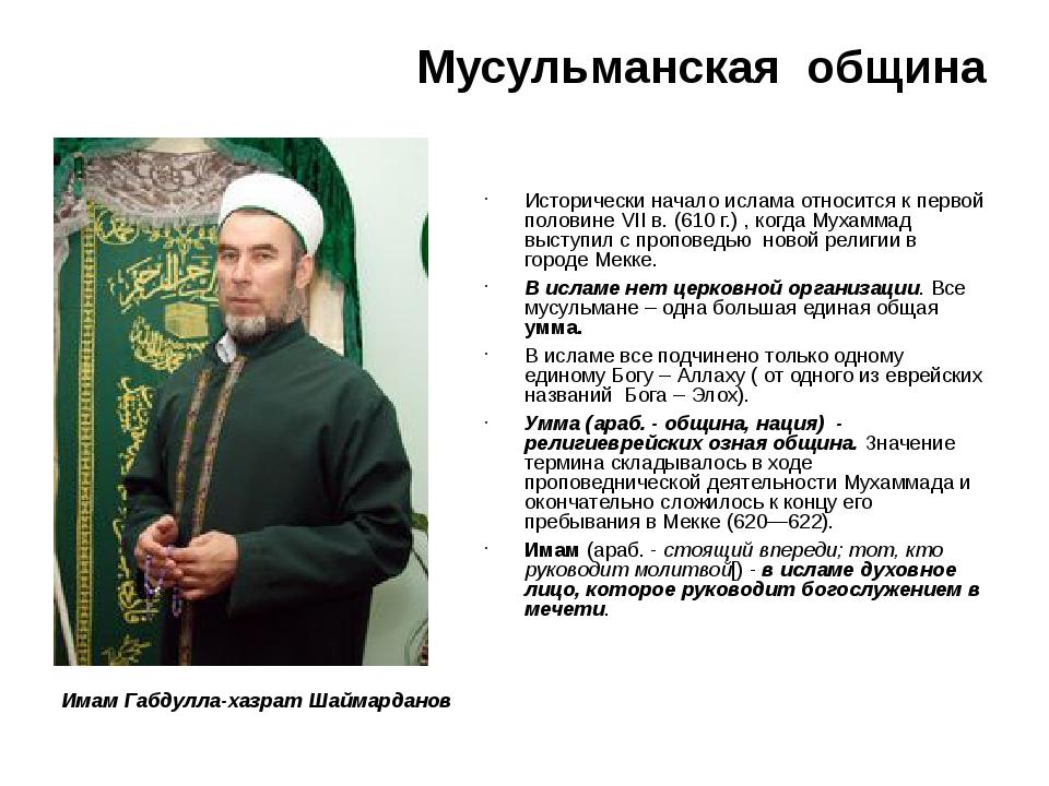 Мусульманская община Исторически начало ислама относится к первой половине VI...