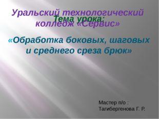 Тема урока: «Обработка боковых, шаговых и среднего среза брюк» Уральский техн