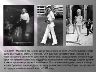Во время I Мировой войны женщины примерили на себя мужскую одежду, когда были