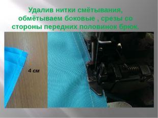 Удалив нитки смётывания, обмётываем боковые , срезы со стороны передних полов