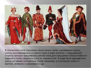 В готическом стиле популярны были штаны-чулки, называемые шоссы. Шоссы изгота