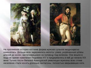 На протяжении истории костюма форма мужских штанов неоднократно изменялась. Д