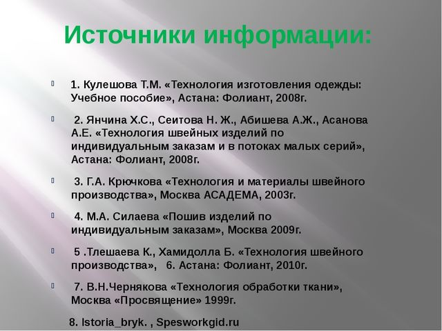 Источники информации: 1. Кулешова Т.М. «Технология изготовления одежды: Учебн...