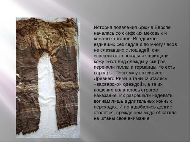 История появления брюк в Европе началась со скифских меховых и кожаных штанов...