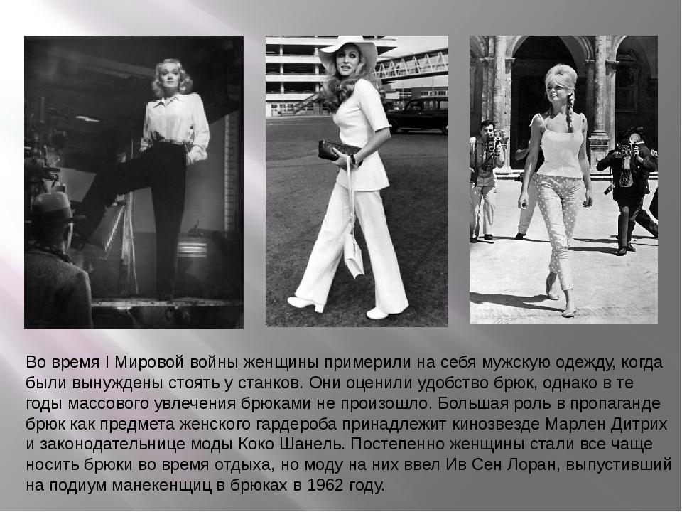 Во время I Мировой войны женщины примерили на себя мужскую одежду, когда были...