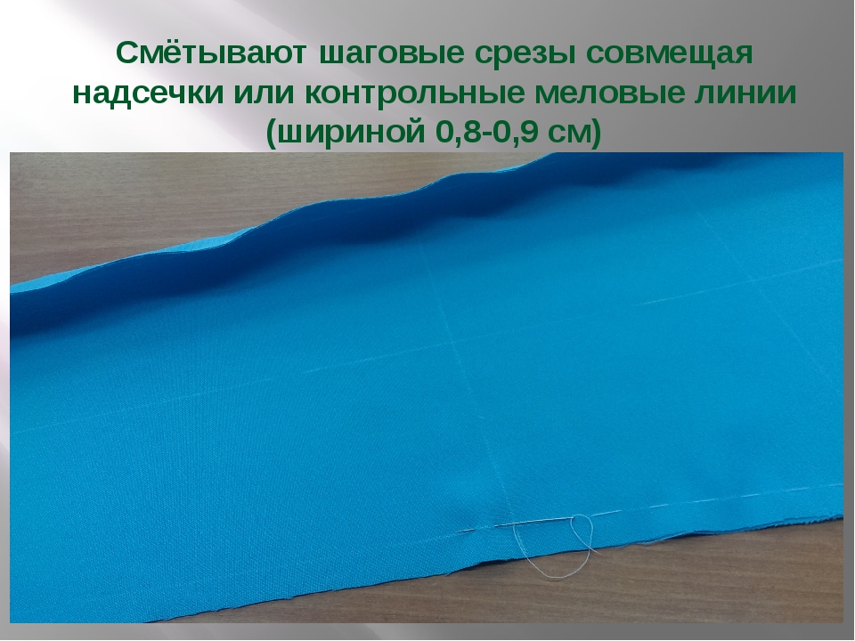 Смётывают шаговые срезы совмещая надсечки или контрольные меловые линии (шири...