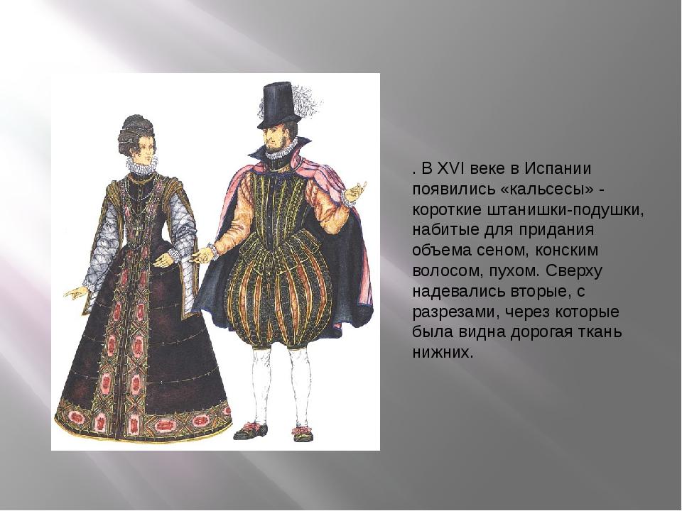 . В XVI веке в Испании появились «кальсесы» - короткие штанишки-подушки, наби...