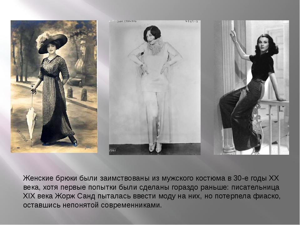 Женские брюки были заимствованы из мужского костюма в 30-е годы XX века, хотя...