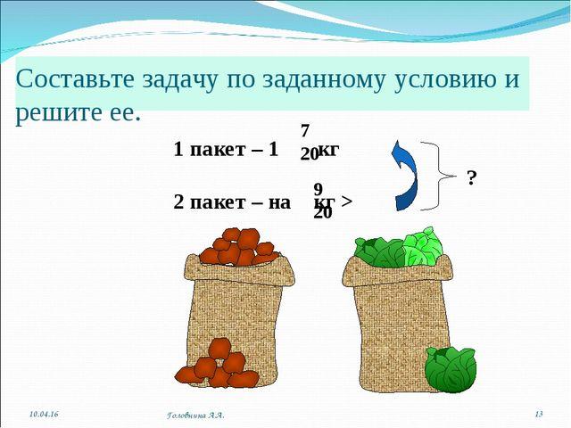 Составьте задачу по заданному условию и решите ее. 1 пакет – 1 кг 2 пакет – н...