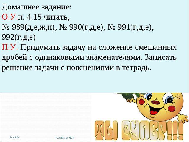 Домашнее задание: О.У.п. 4.15 читать, № 989(д,е,ж,и), № 990(г,д,е), № 991(г,д...