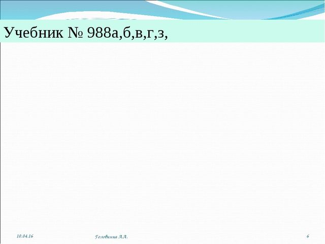 Учебник № 988а,б,в,г,з, * * Головнина А.А. Головнина А.А.