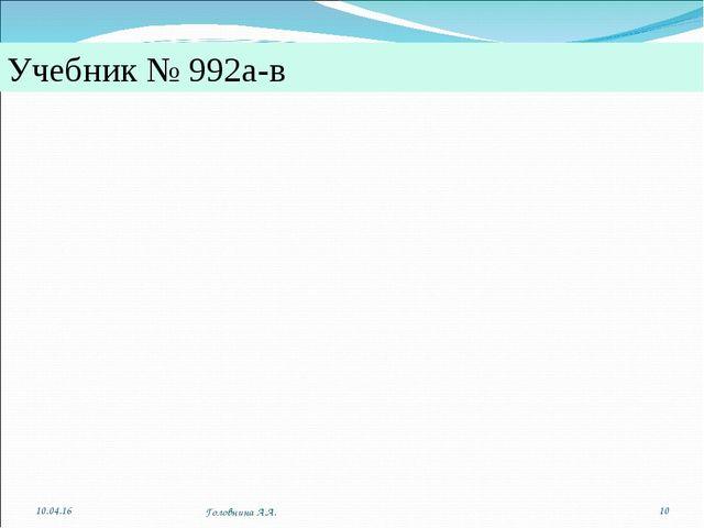 Учебник № 992а-в * * Головнина А.А. Головнина А.А.