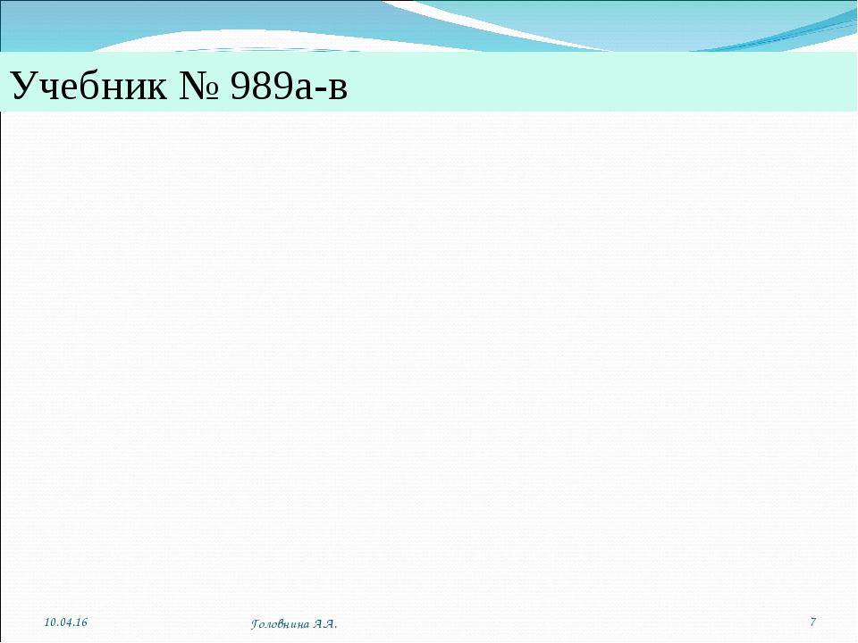 Учебник № 989а-в * * Головнина А.А. Головнина А.А.