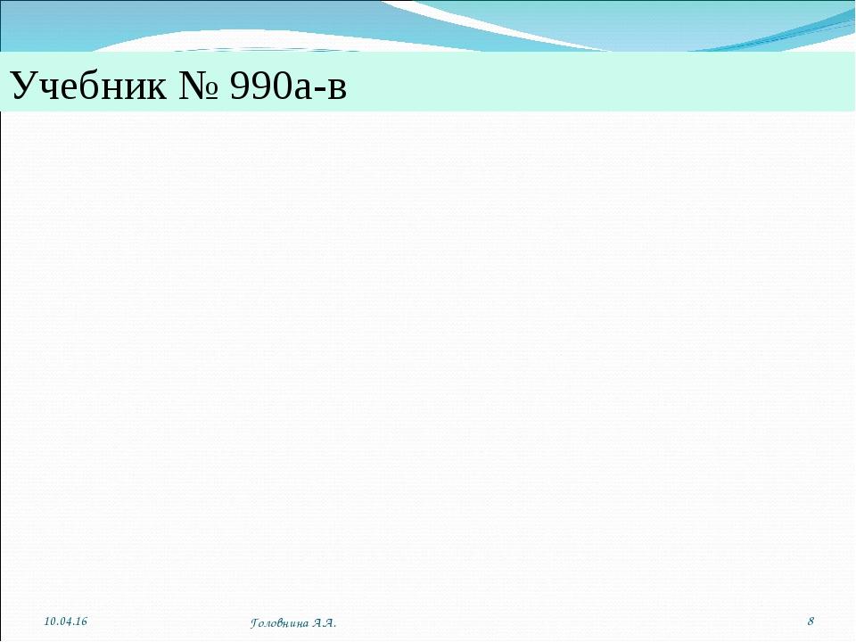 Учебник № 990а-в * * Головнина А.А. Головнина А.А.