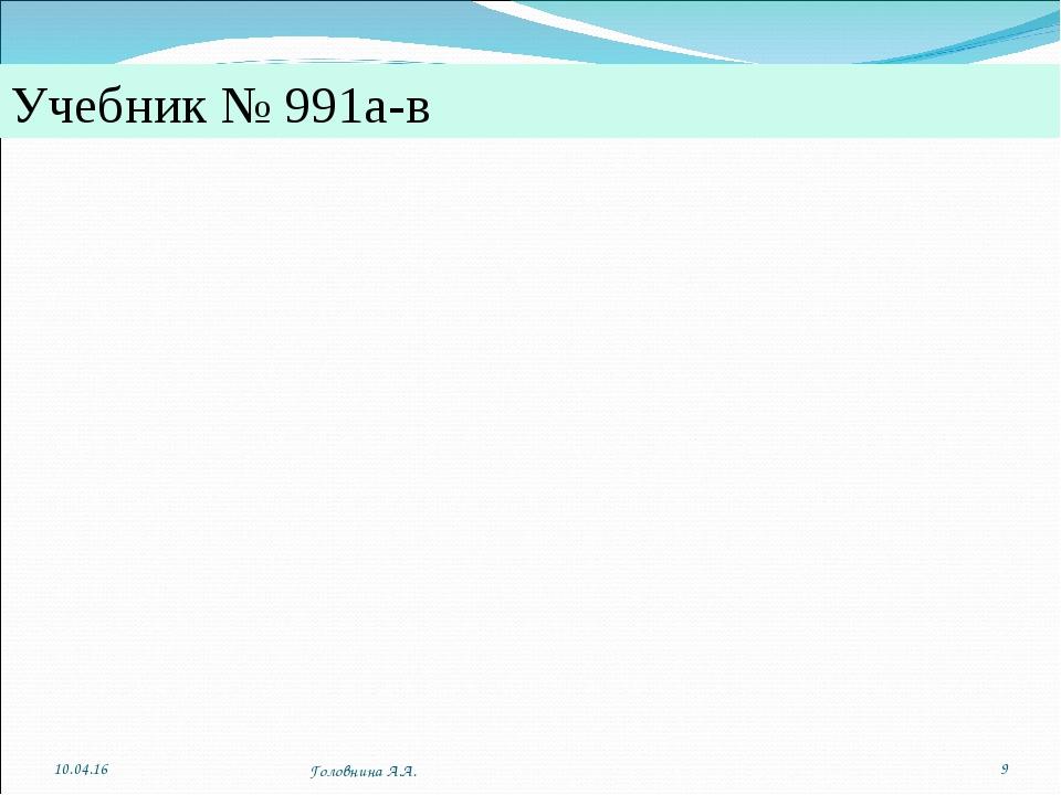 Учебник № 991а-в * * Головнина А.А. Головнина А.А.