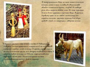 Известные мастера лозоплетения живут в Новохоперске, Поворино. Распространен