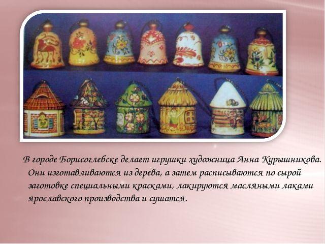В городе Борисоглебске делает игрушки художница Анна Курышникова. Они изгота...