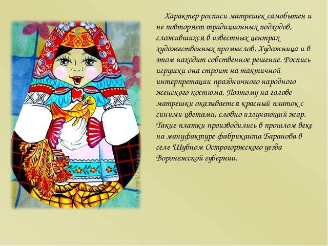 Характер росписи матрешек самобытен и не повторяет традиционных подходов, сл...