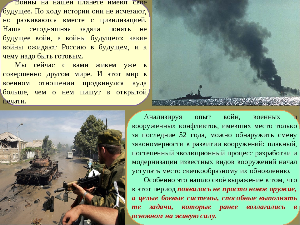 Характеристика современных войн и вооруженных конфликтов реферат 3234