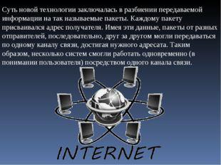 Суть новой технологии заключалась в разбиении передаваемой информации на так