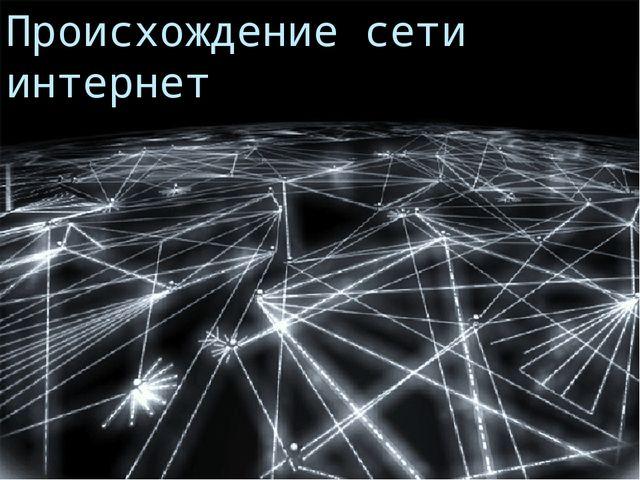 Происхождение сети интернет