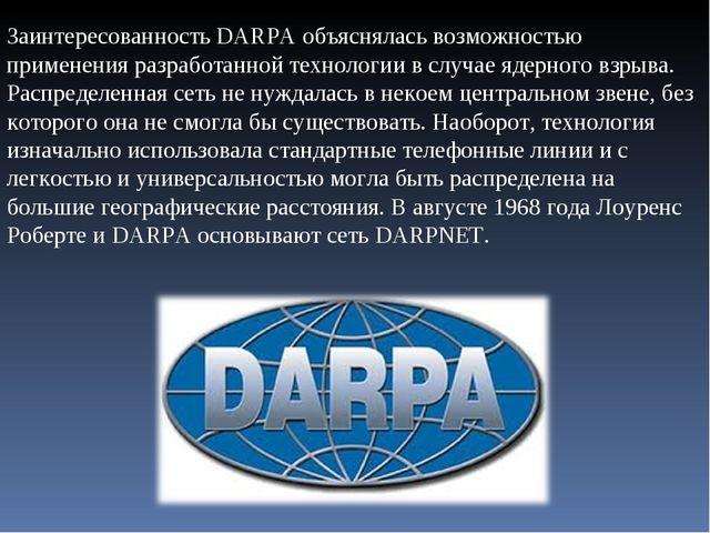 Заинтересованность DARPA объяснялась возможностью применения разработанной те...