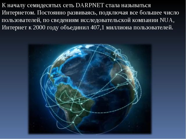 К началу семидесятых сеть DARPNET стала называться Интернетом. Постоянно разв...