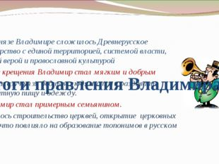 Итоги правления Владимира При князе Владимире сложилось Древнерусское госуда