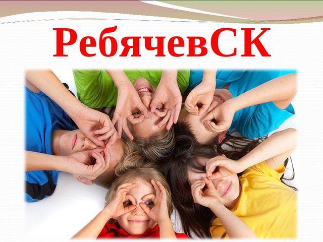 РебячевСК