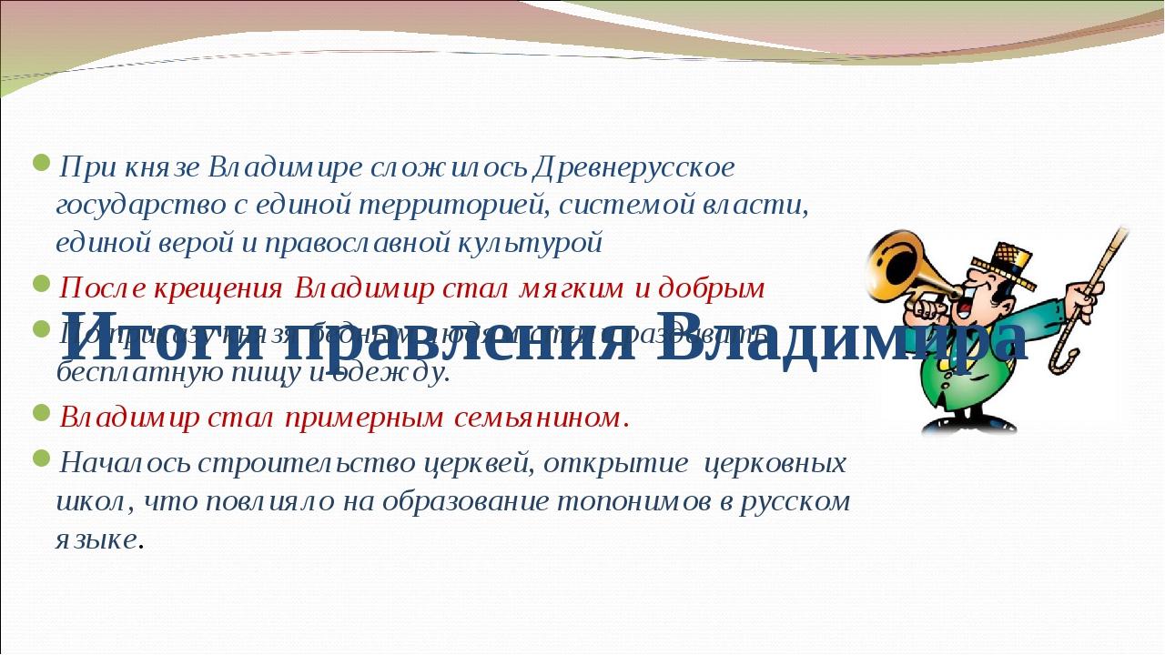 Итоги правления Владимира При князе Владимире сложилось Древнерусское госуда...
