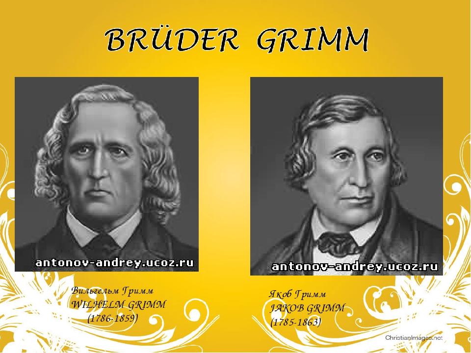 Вильгельм Гримм WILHELM GRIMM (1786-1859) Якоб Гримм JAKOB GRIMM (1785-1863)