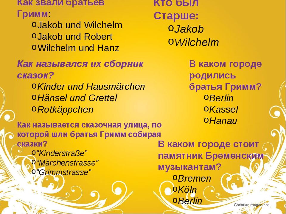 Как звали братьев Гримм: Jakob und Wilchelm Jakob und Robert Wilchelm und Han...