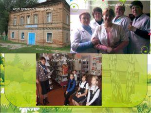 клуб детского творчества фельдшера - акушерский пункт сельская библиотека