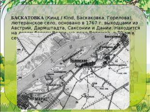 БАСКАТОВКА(Кинд / Kind, Баскаковка, Горелова), лютеранское село, основано в
