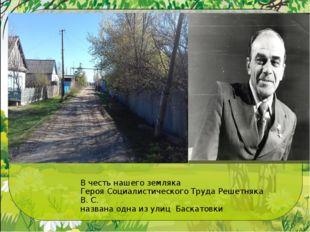 В честь нашего земляка Героя Социалистического Труда Решетняка В. С. названа