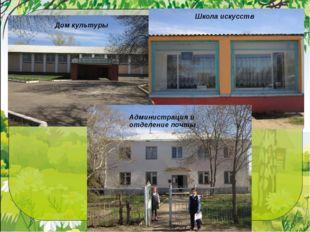 Дом культуры Школа искусств Администрация и отделение почты