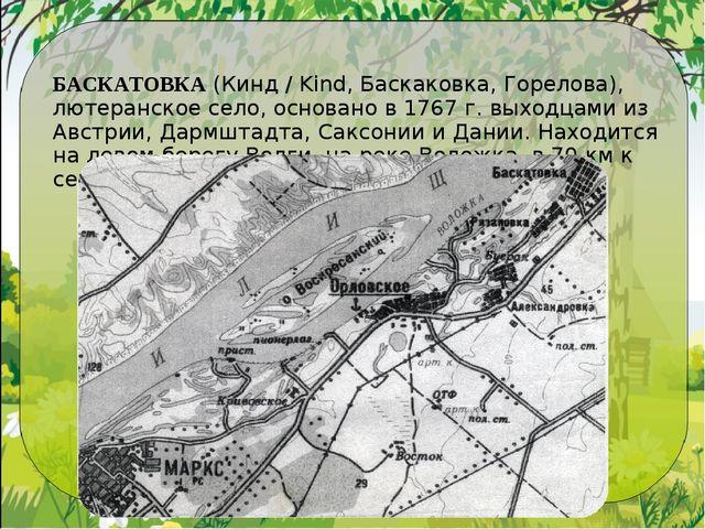 БАСКАТОВКА(Кинд / Kind, Баскаковка, Горелова), лютеранское село, основано в...