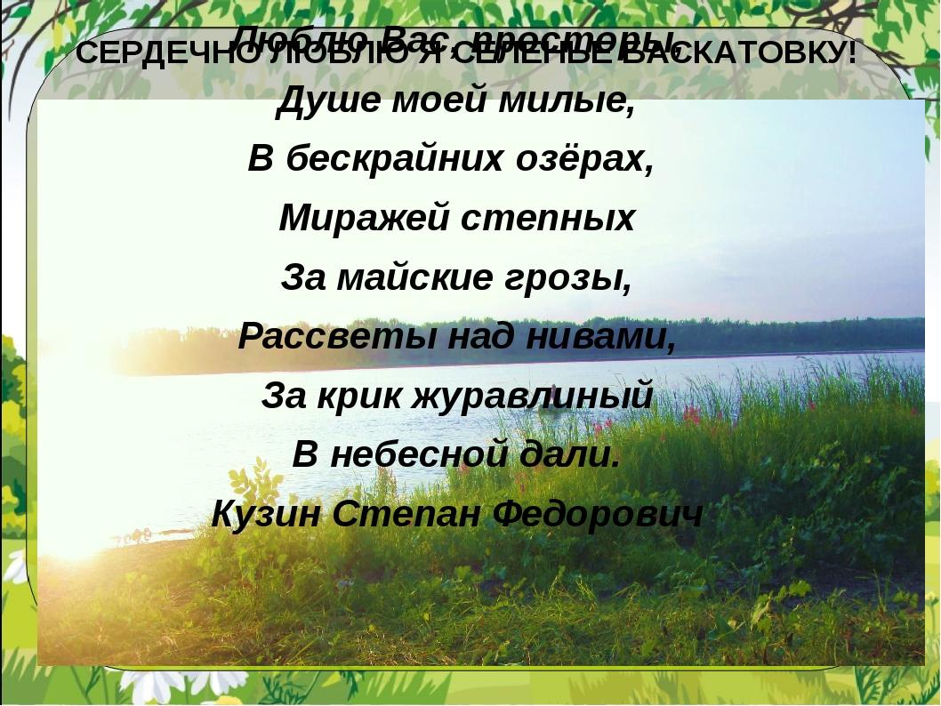 СЕРДЕЧНО ЛЮБЛЮ Я СЕЛЕНЬЕ БАСКАТОВКУ! Люблю Вас, просторы, Душе моей милые, В...