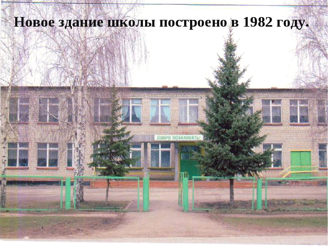 Новое здание школы построено в 1982 году.