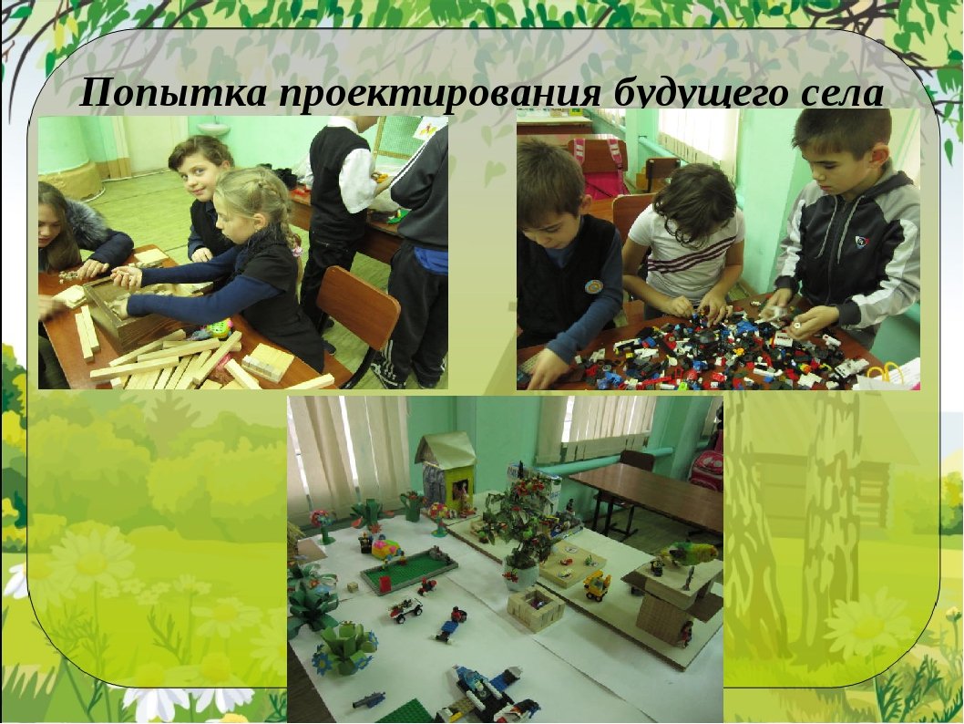 Попытка проектирования будущего села