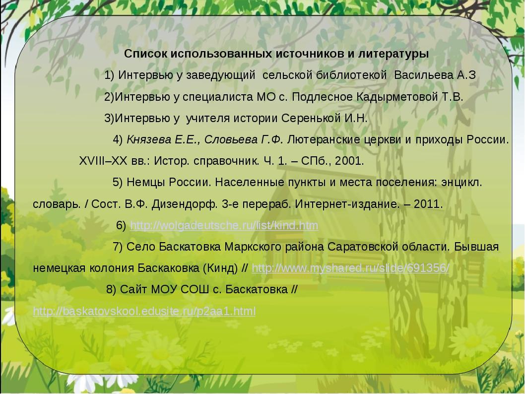 Список использованных источников и литературы 1) Интервью у заведующий сельск...