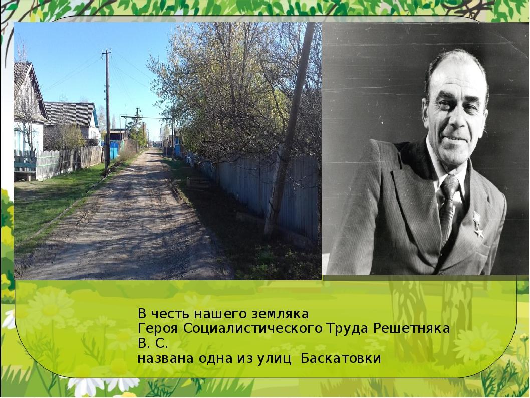 В честь нашего земляка Героя Социалистического Труда Решетняка В. С. названа...