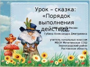 Урок – сказка: «Порядок выполнения действий. УМК «Школа России» 2 класс Губин